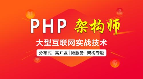 PHP架构师大型互联网实战技术